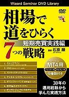 相場で道をひらく7つの戦略 短期売買実践編 (<DVD>)