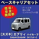 【スズキ】エブリィDA64V/DA64W  ハイルーフ H17.8~ H27.1【日本製ベースキャリアセット】前型式