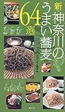 新 神奈川のうまい蕎麦 64選
