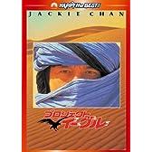 プロジェクト・イーグル デジタル・リマスター版 [DVD]