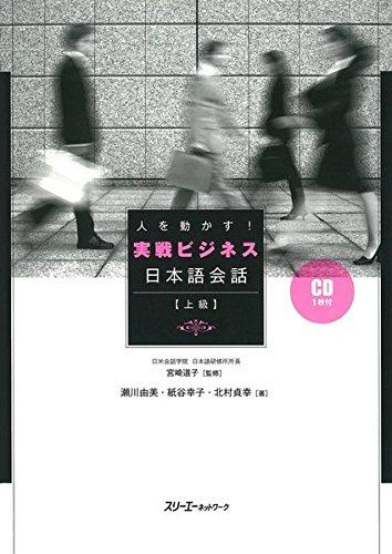 人を動かす!実戦ビジネス日本語会話 上級の詳細を見る