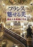 フランス 魅せる美 (関西学院大学研究叢書)