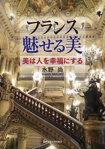 フランス 魅せる美 (関西学院大学研究叢書)の詳細を見る