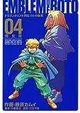 ドラゴンクエスト列伝 ロトの紋章 完全版4巻 (デジタル版ヤングガンガンコミックスデラックス)