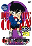名探偵コナン PART 23Vol.1 [DVD]