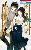 墜落JKと廃人教師 5巻 ミニカラー画集付き特装版 (花とゆめコミックス)