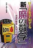 ロト6を予知する新「魔の数字」―金運の秘策九星・六曜・五黄殺 (サンケイブックス) 画像