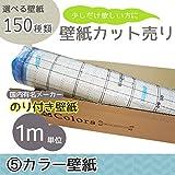 グループ5 選べる150種類 生のり付き 壁紙 1m単位 カット販売 カラー壁紙 【CC-VS7021】 JQ5
