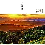 松原浩写真集 小千谷の四季 ~こころに映った風景2016