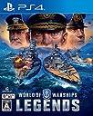World of Warships: Legends(ワールドオブウォーシップス: レジェンズ) 【Amazon.co.jp限定】オリジナルPC スマホ壁紙 配信 - PS4