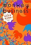 モンキービジネス 2009 Fall vol.7 物語号
