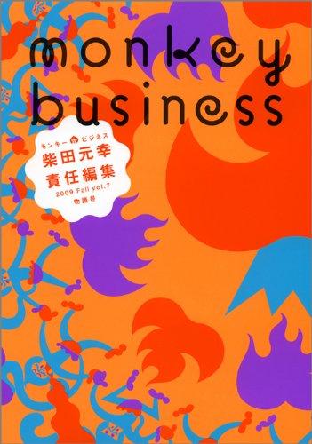 モンキービジネス 2009 Fall vol.7 物語号の詳細を見る