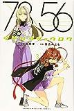 シチハゴジュウロク(3) (講談社コミックス)