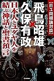日ユ同祖論対談 飛鳥昭雄×久保有政 (ムー・スーパーミステリー・ブックス)