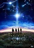 アース・トゥ・エコー/EARTH TO ECHO