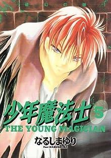 少年魔法士(5) (ウィングス・コミックス)