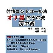 射精コントロール【オナ禁】のその先、房中術