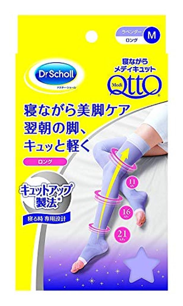 細菌半島ナラーバー寝ながらメディキュット ロング M 着圧 加圧 ソックス 就寝時用 スリム 美脚 靴下
