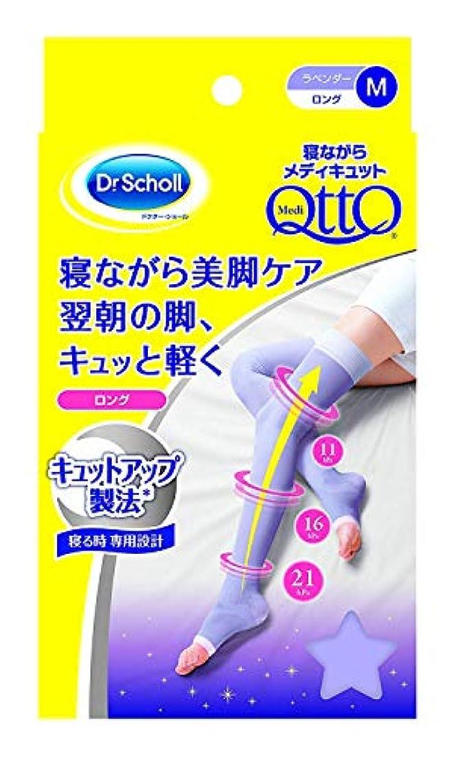 定常溝改善する寝ながらメディキュット ロング M 着圧 加圧 ソックス 就寝時用 スリム 美脚 靴下