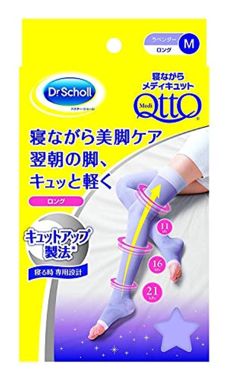 手を差し伸べるタールレベル寝ながらメディキュット ロング M 着圧 加圧 ソックス 就寝時用 スリム 美脚 靴下