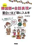 CD付 韓国語の会話表現が面白いほど頭に入る本