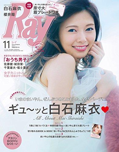 Ray(レイ) 2017年 11 月号 [雑誌]