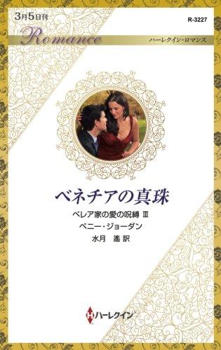 ベネチアの真珠 ベレア家の愛の呪縛 III (ハーレクイン・ロマンス)