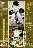 愛のうつし絵~浮世絵春画~ [DVD]