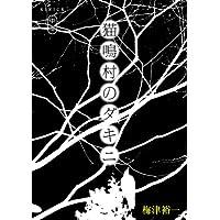猫鳴村のダキニ 中巻