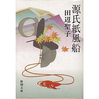 源氏紙風船 (新潮文庫)