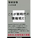 情報参謀 (講談社現代新書)