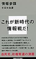 小口 日出彦 (著)(18)新品: ¥ 821ポイント:25pt (3%)13点の新品/中古品を見る:¥ 800より