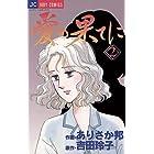 愛の果てに(2) (ジュディーコミックス)