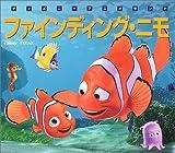 ファインディング・ニモ (新編・ディズニー・アニメランド)