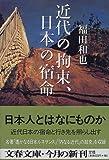 近代の拘束、日本の宿命