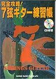 完全攻略!7弦ギター練習帳 CD付