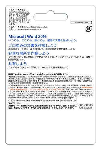 Microsoft Word 2016 (最新)|カード版|Win対応