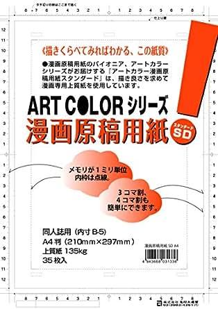 アートカラー 漫画原稿用紙 (SD) A-4 スタンダード