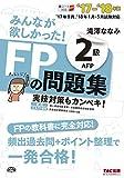 みんなが欲しかった! FPの問題集 2級・AFP 2017-2018年 (みんなが欲しかったFPシリーズ)