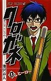クロガネ 1 (ジャンプコミックス)