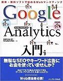 Google Analytics入門 簡単・無料ソフトで始めるWebマーケティング