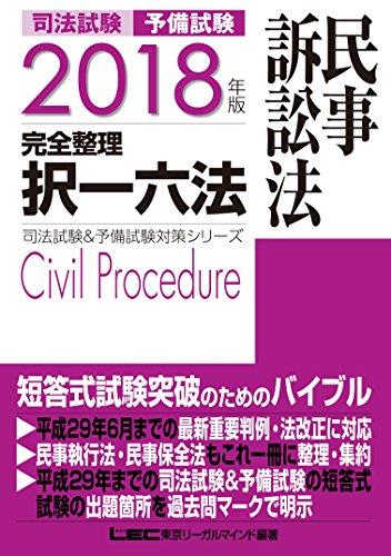 2018年版 司法試験&予備試験 完全整理択一六法 民事訴訟法 2018年版完全整理択一六法