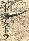 アド・アストラ-スキピオとハンニバル- ~13巻 (カガノミハチ)