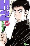 H2 (24) (少年サンデーコミックス)