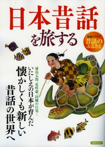 日本昔話を旅する (洋泉社MOOK)の詳細を見る
