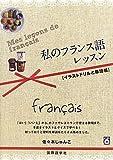 私のフランス語レッスン―イラストドリルと単語帳 (CDブック)