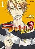 ラッキードッグ1 BLAST 1 (コミックジーン)