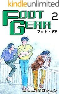 FOOT GEAR-フット・ギア- 2巻 表紙画像