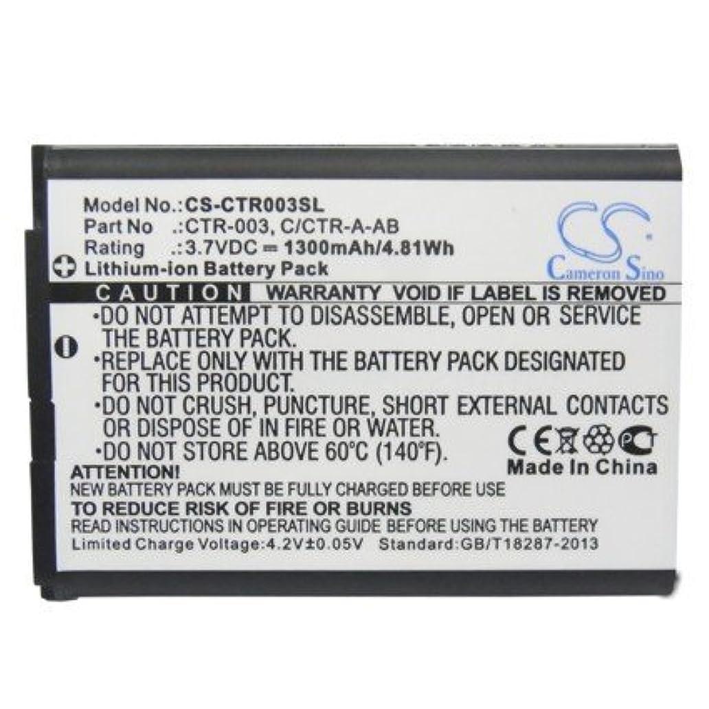 バラバラにする防衛衛星Cameron Sino? 1300mAh Li-ion Rechargeable 3DS CTR-001 MIN-CTR-001 N3DS Game Console Battery Replacement for Nintendo CTR-003 C/CTR-A-AB by Cameron Sino? [並行輸入品]