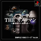 SIMPLE1500シリーズ Vol.94 THE カメラマン ~激写ボーイ おまけ付~